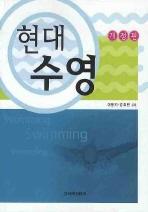 현대 수영