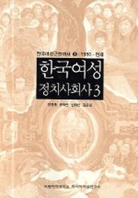 한국여성정치사회사 3(한국여성근현대사 3:1980-현재)