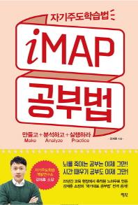 iMAP 공부법