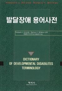 발달장애 용어사전