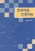 한국어와 인공지능