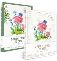수채화로 그리는 꽃 선물: 꽃 수채화 기법서+컬러링북 세트