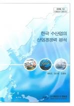 한국 수산업의 산업 경쟁력 분석