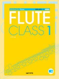 플루트 클래스. 1