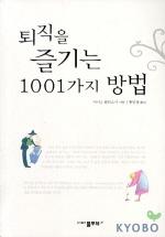 퇴직을 즐기는 1001가지 방법