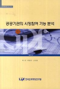 공공기관의 시장참여 기능 분석