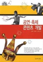공연 축제 콘텐츠 개발