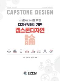 사과(사회과학)를 위한 디자인싱킹 기반 캡스톤디자인 논