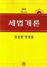 세법개론(2006)