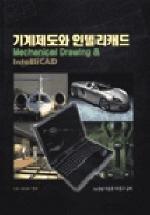 기계제도와 인텔리캐드(CD-ROM 1장 포함)