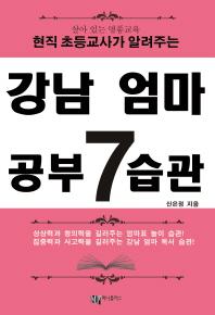 강남 엄마 공부 7 습관