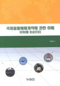 국제물품매매계약에 관한 이해(CISG를 중심으로)