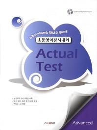 초등영어경시대회 Actual Test(Advanced)