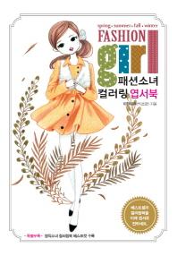 패션소녀 컬러링 엽서북