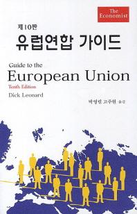 유럽연합 가이드