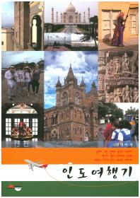 인도여행기
