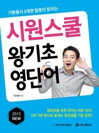 시원스쿨 왕기초 영단어(2015)