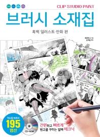 CLIP STUDIO PAINT 브러시 소재집: 흑백 일러스트ㆍ만화 편