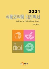 식품의약품 안전백서 2021