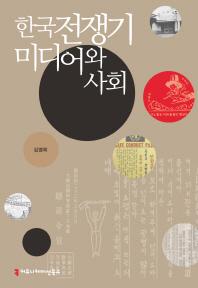 한국전쟁기 미디어와 사회