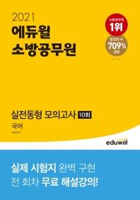 에듀윌 국어 실전동형 모의고사 10회(소방공무원)(2021)
