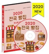 전국 빵집 주소록(2020)(CD)