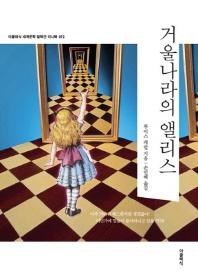 거울나라의 앨리스(미니북)