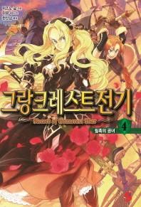 그랑크레스트 전기. 4: 칠흑의 공녀