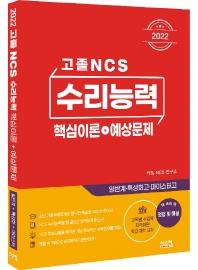 2022 고졸 NCS 수리능력 핵심이론+예상문제