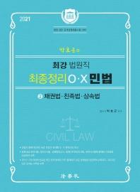 박효근의 최강 법원직 최종정리 OX 민법. 2: 채권법 친족법 상속법(2021)