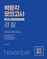 박문각 경찰 합격예측 일일/주간 모의고사(2020년 11월분)