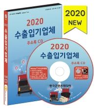 수출입 기업체 주소록(2020)(CD)