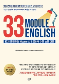 33 Module English