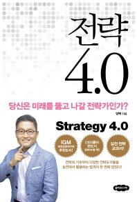 전략 4.0