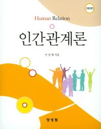 인간관계론
