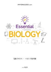 Essential 생물(Biology)