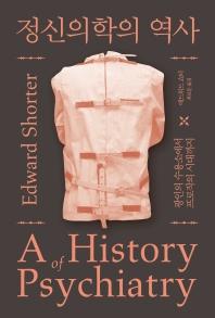 정신의학의 역사