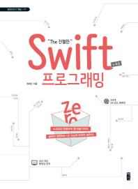 The 친절한 Swift 프로그래밍 Zero(V 4.0)