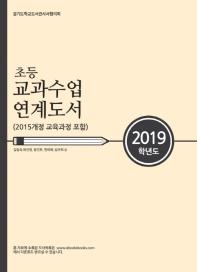 초등 교과수업 연계도서(2019)