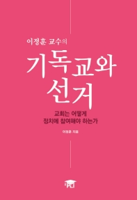 이정훈 교수의 기독교와 선거