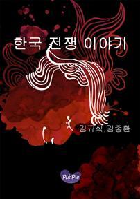 한국 전쟁 이야기