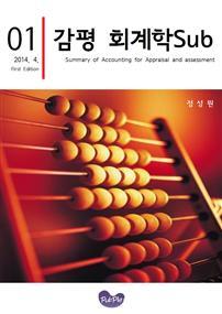 감평 회계학Sub 1st Edition