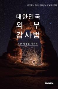 대한민국 외부감사법 : 교양 법령집 시리즈