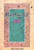 한국고전연구 8