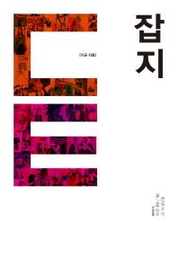 디귿티읕 매거진(2016년 No.01 창간호)