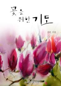 꽃을 위한 기도