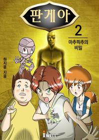 청소년 역사판타지소설 판게아. 2(마추픽추의 비밀)