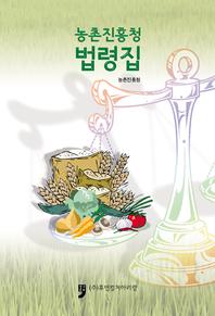 농촌진흥청 법령집