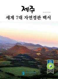 제주 세계 7대 자연경관 백서