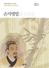 손자병법(돋을새김 푸른책장 시리즈 7)